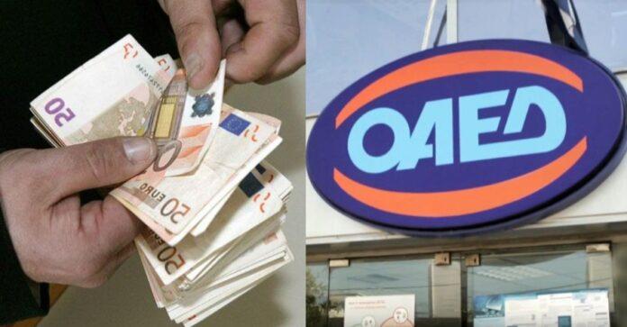 ΟΑΕΔ: Αυτά είναι τα έξι επιδόματα και τα ποσά που δίνει σε ανέργους (ΛΙΣΤΑ)