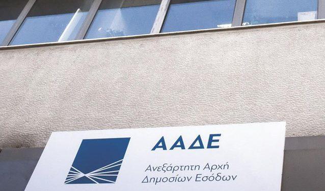 ΑΑΔΕ: Νέες ρυθμίσεις για φορολογούμενους - Ποιους αφορά, ποιοι εντάσσονται σε καθεστώς δόσεων