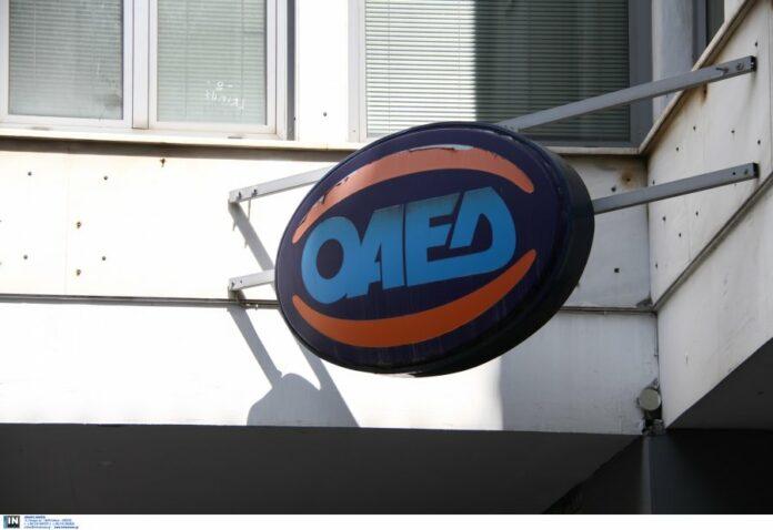 ΟΑΕΔ: Τρέξτε να προλάβετε το πρόγραμμα με μισθό 550 ευρώ - Κλικ ΕΔΩ για αίτηση